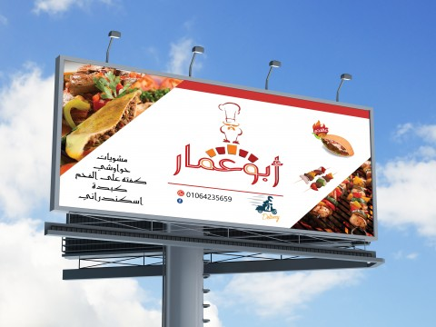 تصميم لافتة لمطعم