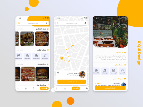 تصميم واجهات لتطبيق طعام