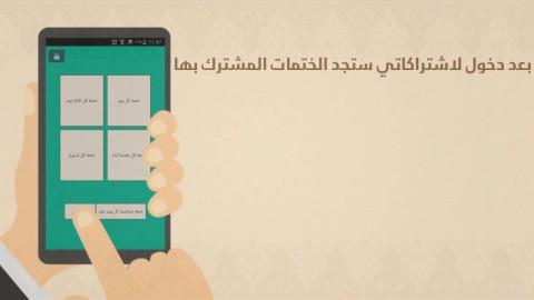 موشن جرافيك - تطبيق اسلامي