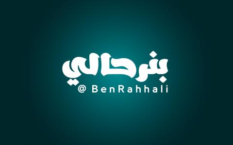 شعار شخصي (بنرحالي).