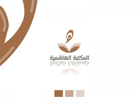 تصميم شعار للمكتبة الهاشمية