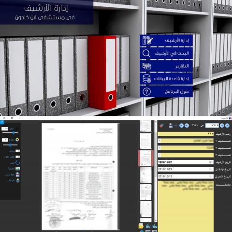 برنامج إدراة الأرشيف