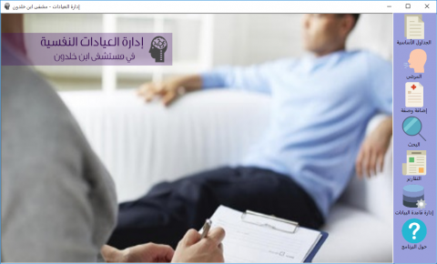 إدارة العيادات النفسية
