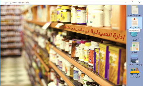 برنامج إدارة الصيدلية