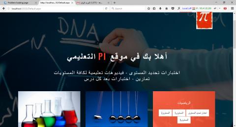 موقع PI التعليمي (اختبارات تحديد المستوى - فيديوهات تعليمية - اختبارات بعد كل درس)