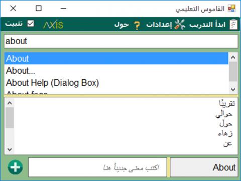 برنامج القاموس التفاعلي
