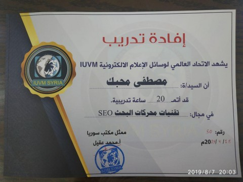 تدريب SEO لدى الاتحاد العالمي لوسائل الإعلام الإلكتروني