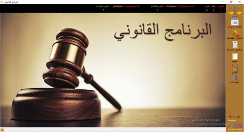 البرنامج القانوني