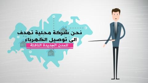 اعلان ترويجي - شركة المنير