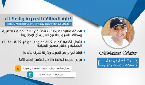مقالات حصرية موافقة للسيو - 5 من نماذج الأعمال باللغة العربية