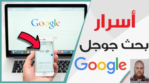 احتراف البحث في جوجل - شرح سامح درغام