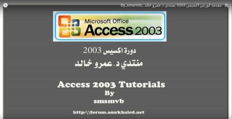 كورس تعليم اكسيس 2003 باللغة العربية - شرح سامح درغام