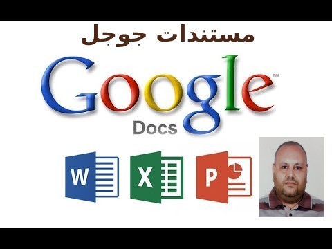 Google Docs شرح مستندات جوجل - شرح سامح درغام