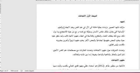 كتابة إطار نظري باللغة العربية لبحث أكاديمي لدرجة الماجستير