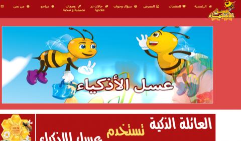مؤسسة عالم النحل