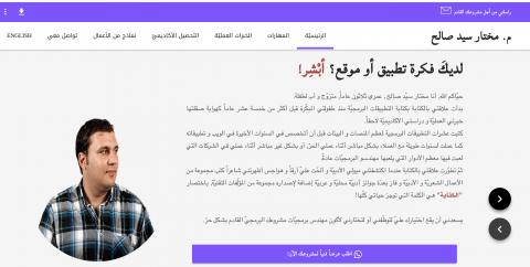 موقعي الشخصي   سيرة ذاتية إلكترونيّة (٢٠١٥)