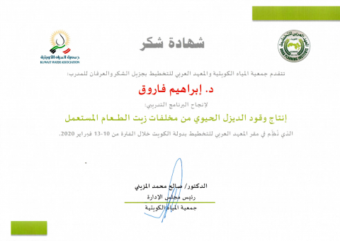 شهادة شكر على دورة تدريب في الديزل الحيوي - الكويت