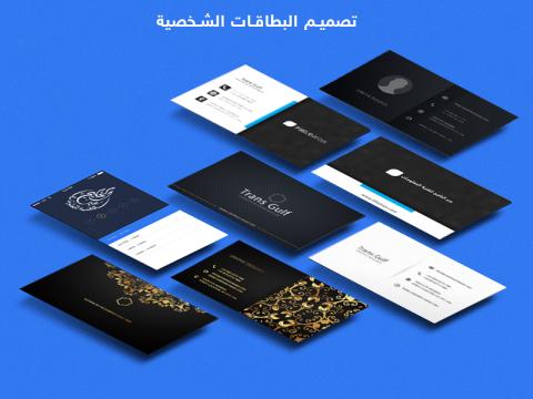 تصميم البطاقات الشخصية