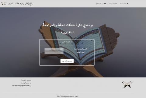 برنامج إدارة حلقات تحفيظ القرآن الكريم