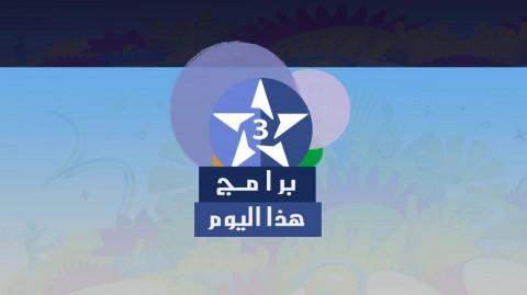فيديو برامج قناة الرياضية