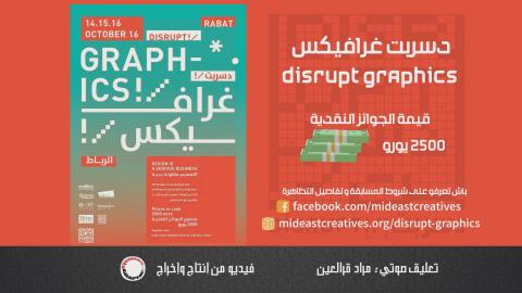 موشن جرافيك - مسابقة دسربت غرافيكس
