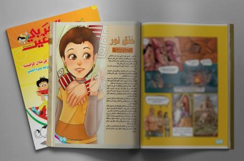 عملي لمجلة العربي الصغير