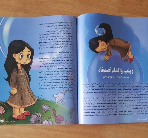 زينب والماء اصدقاء - عملي في مجلة العربي الصغير عدد مارس 2018