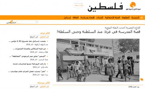 مقال دراسي يتناول موضوع قصّة المدرسة في غزّة: منذ السلطنة وحتى السلطة!