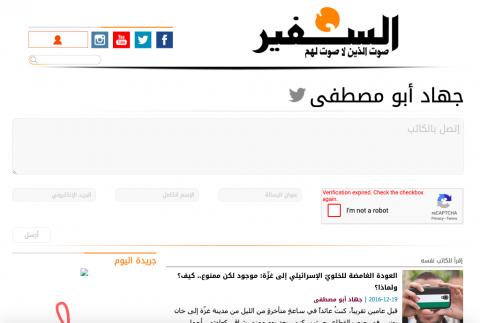 قائمة أعمالي في جريدة السفير اللبنانية