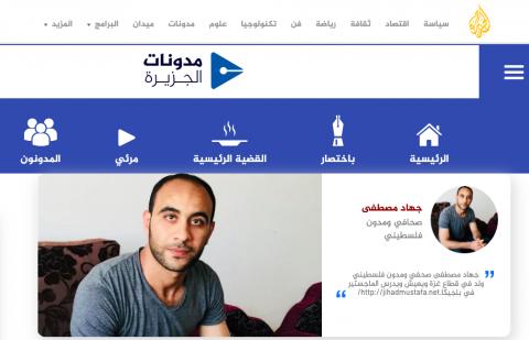 صحفي ومدون في موقع الجزيرة