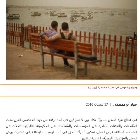 من مقالاتي - المُنظّمات غير الحكومية في فلسطين