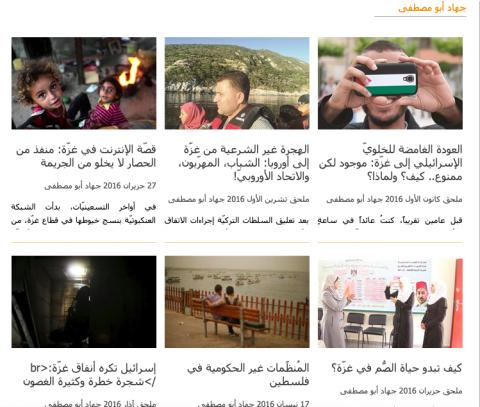 قائمة بجميع مقالاتي في مجلة فلسطين اللبنانية