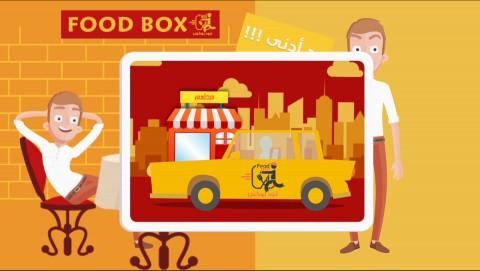 موشن جرافيك تطبيق FOOD BOX