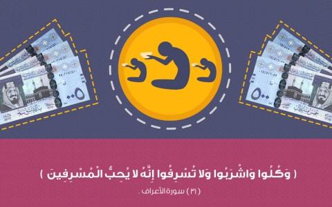 موشن جرافيك حملة أكرمها تدوم