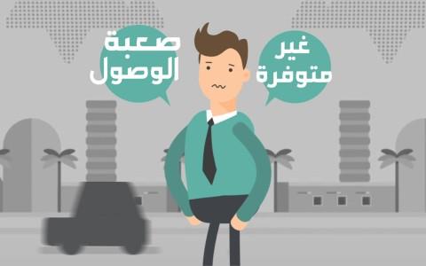 فيديو تسويقي موشن جرافيك شرح لتطبيق جيرو ليبيا للنقل