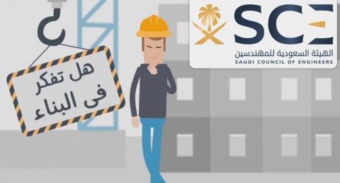 الهيئة السعودية للمهندسين فيديو تسويقى (اخطاء فى البناء)