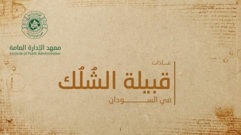 تصميم عرض بوربوينت لدرس تاريخي لمعهد الإدارة العامة السعودية