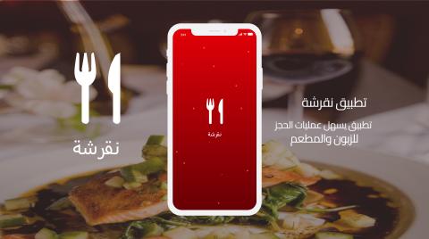 تطبيق لحجز مطعم