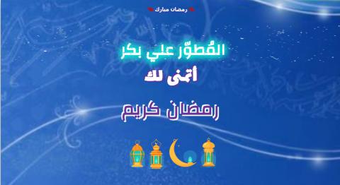 سكربت المناسبات : التهنئة بشهر رمضان + المشاركة علي الواتسآب