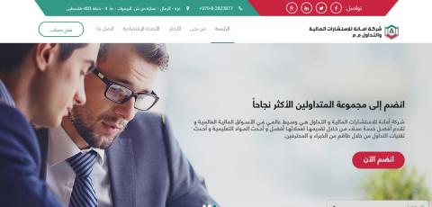 موقع شركة أمانة للإستشارات المالية