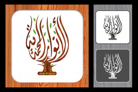شعار شركة الانوار المحمدية