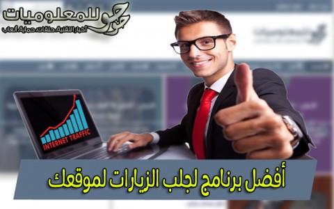 والله لن تندم زيادة عدد المشاهدات لمدونتك او فيديو او اي شيء في اقل من 5 دقائق