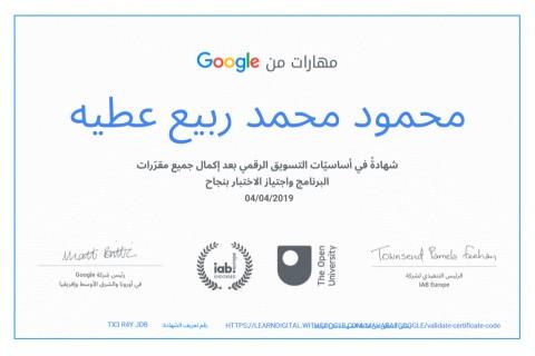 شهادة معتمده من جوجل فى التسويق الالكترونى ومن شركة IAB Advertising Europe الاوروبيه رائدة التسويق الاكترونى