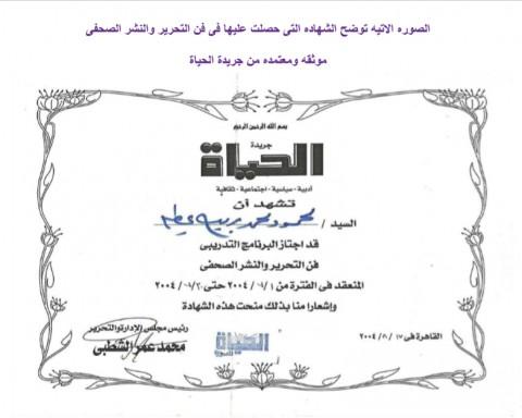 شهادة فى فن التحرير الصحفى والكتابه معتمده وموثقه من جريدة الحياه المصريه