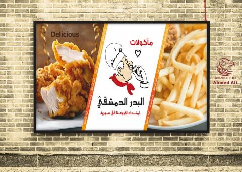 تصاميم لمطعم سوري