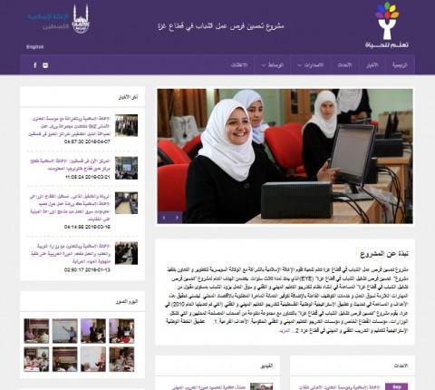 موقع مشروع تحسين فرص تشغيل الشباب