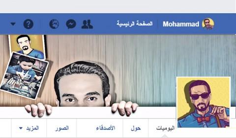 كافر فيس بوك - ورسم بورترية