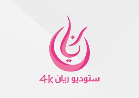 تصميم شعار ستوديو ريان 4K