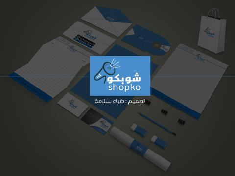 مشروع كامل لشركة شوبكو من تصميمي