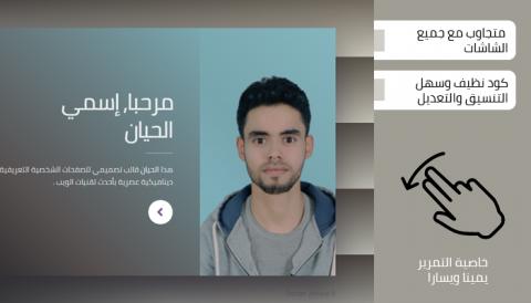 الحيان - صفحة موقع شخصي